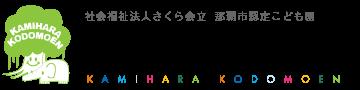 【那覇市】神原こども園のホームページへようこそ
