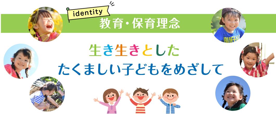 沖縄県那覇市,神原こども園の教育・保育理念,生き生きとしたたくましい子どもをめざして,identity